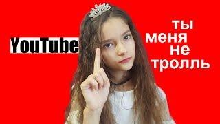 YouTube ты меня не тролль/Тролль Время и Стекло/🎙Карооке