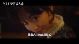 0911【愛的成人式】中文預告 鈴木繭菓 動画 17