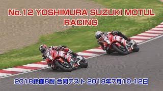 2018鈴鹿8耐 合同テスト No.12 ヨシムラ スズキ MOTUL (2018年7月10日-12日) thumbnail