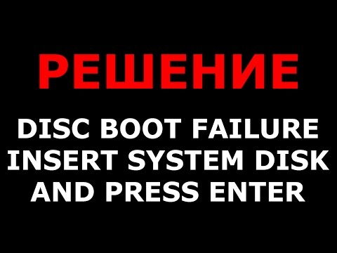 DISC BOOT FAILURE, INSERT SYSTEM DISK AND PRESS ENTER РЕШЕНИЕ