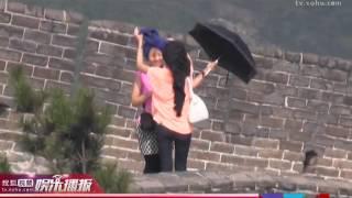 《搜狐娱乐》《太平轮》主演长泽雅美爬长城 与男子同吃一根雪糕疑似男友曝光