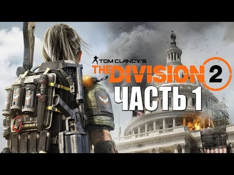 Tom Clancy's The Division 2 ► Прохождение #1 ► БЕТА-ВЕРСИЯ