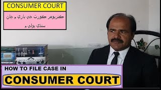 Consumer Court / file case / Complaint in Consumer Court / in Sindhi language