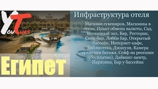 Туры в Sunny Days Palma De Mirette Resort 4*, Хургада, Египет