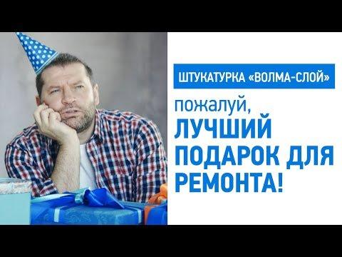 Видео Время ремонта в квартирах в москве