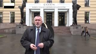 видео Музей современного искусства Эрарта в Санкт-Петербурге
