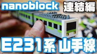ナノブロック「E231系 山手線」連結編(1/3)