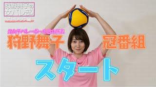 元女子バレーボール日本代表 #狩野舞子 初の冠番組がスタート!現役時代に行っていた筋力トレーニングやストレッチを披露!自宅でできる練習メニューを紹介します。
