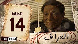 مسلسل العراف - الحلقة 14 الرابعة عشر - بطولة عادل امام  | The Oracle Series - Episode 14