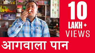 Fire paan - a blazing hot mouth freshener - omg! yeh mera india