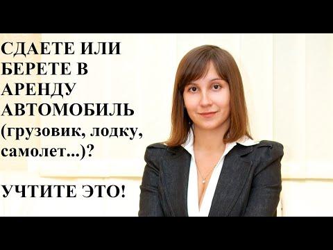 ДОГОВОР АРЕНДЫ АВТО С ФИЗ ЛИЦОМ И ФОП - адвокат Москаленко
