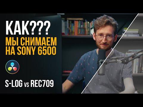 Как мы настраиваем Sony A6500 для съемок своих видео.