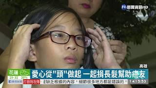 捐助癌友! 小學男童無懼歧視蓄長髮 | 華視新聞 20190602