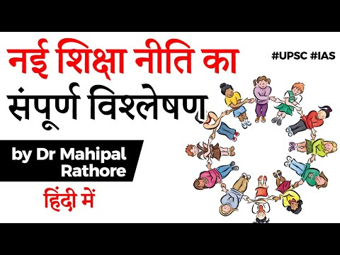 New Education Policy 2020 - Complete Analysis in Hindi by Dr. Mahipal Singh Rathore #UPSC #IAS