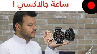 نظرة على مزايا وخصائص ساعة جالاكسي واتش الجديدة من سامسونج Samsung Galaxy Watch