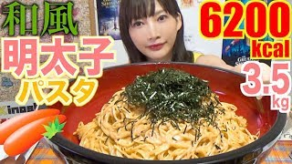 【MUKBANG】 Ultra Simple Using Noodle Soup!! Japanese Style Mentai Pasta [6124kcal][CC Available]