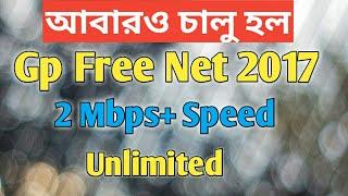Gp Free Net 2017 | New Method | 2Mbps+ Speed