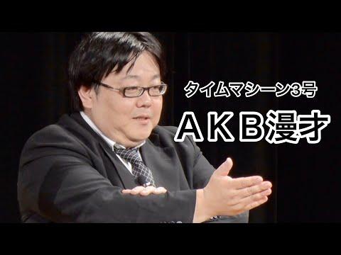 【公式】タイムマシーン3号 漫才「AKB漫才」