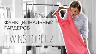 Как собрать функциональный гардероб в 12Storeez