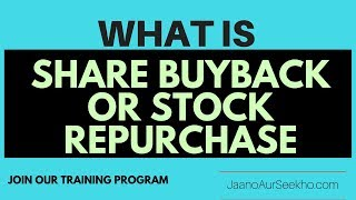 What is BuyBack of shares and how to make money using it  - शेयर बायबैक क्या है