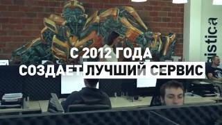Умная Логистика программа №1 для грузоперевозок 0+