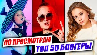 ТОП 50 клипов БЛОГЕРОВ по ПРОСМОТРАМ | Февраль 2020 | Лучшие песни ютуберов