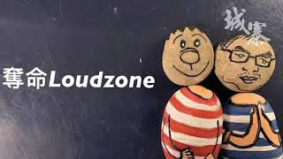 BNO反制措施 世衛獨立調查武肺報告 反華媒體黑名單 公務員肅反 - 19/01/21 「奪命Loudzone」長版本