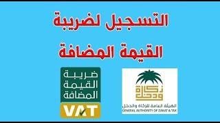 شرح كيفية التسجيل في ضريبة القيمة المضافة | الهيئة العامة للزكاة والدخل