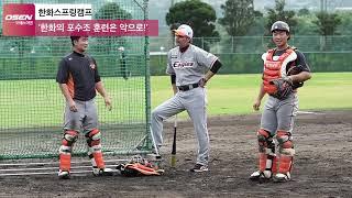 [Oh!모션]한화 최재훈, '목표는 리그 최고의 포수!…