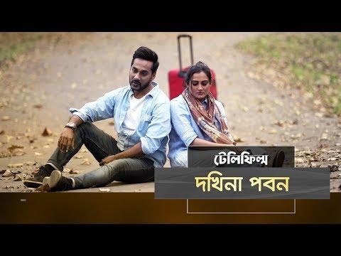 Dokhina Pobon | Shajal Noor, Aparna Ghosh, Srabonti | Telefilm | Maasranga TV | 2018