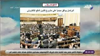 صباح البلد - البرلمان يوافق مبدئياً علي مشروع قانون الدفع الإلكتروني