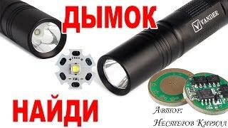 видео Мощный светодиодный фонарь своими руками: порядок работы