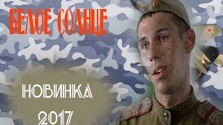 Белое солнце (2017) военные фильмы 2017, фильмы про войну