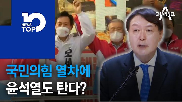 국민의힘 열차에 윤석열도 탄다?