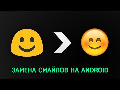 Как заменить смайлы в Андроид, на смайлы из iOS