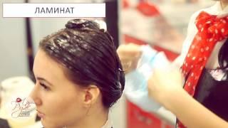 Ламинирование волос. Территория стиля Ля Руж