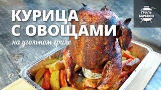 Курица с овощами на гриле (рецепт для угольного гриля)