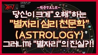[천문TV] 잡지책의 별점? ASTROLOGY(별자리 심리천문학)같이 오랜세월 전해져 내려오는 정보들은 다 …