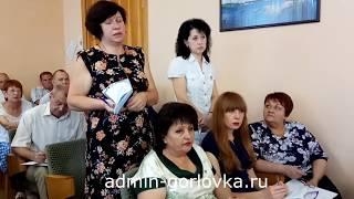 Аппаратное совещание в администрации города Горловка 31.07.2017