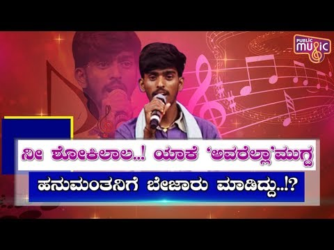 Exclusive Interview With SaReGaMaPa Season 15 Runner-up Hanumantha