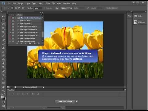 Урок 4. Как установить макрос (экшен) в Adobe Photoshop CS6