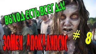 Зомби апокалипсис # 8 - выживание в майнкрафт