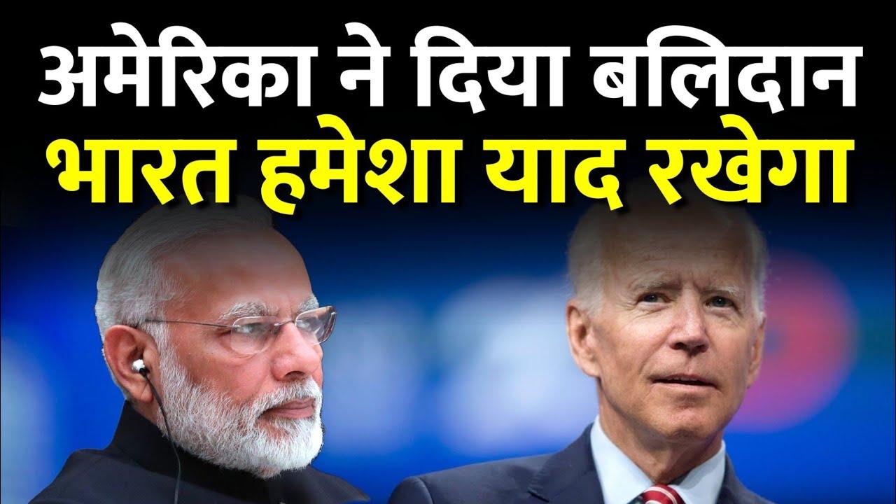 AMERICA का ये बलिदान भारत हमेशा याद रखेगा, दुनिया का कल्याण | Thanks USA | India | Exclusive Report