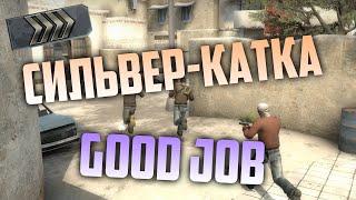 CS:GO Сильвер Катка | Good job #4