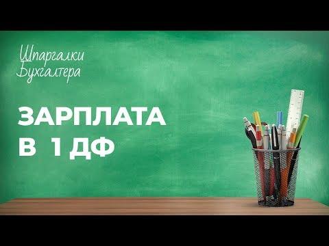 Шпаргалка 49 - Зарплата в 1ДФ #зарплата #1ДФ #форма1ДФ