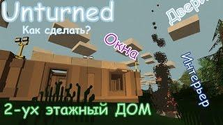 Unturned (Гайд#3) - Как создать двухэтажный дом, двери, окна и другое
