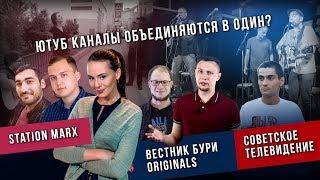 YouTube-каналы объединяются в один? | Station Marx, Вестник Бури Originals, Советское Телевидение