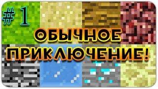 Lp. ОБЫЧНОЕ ПРИКЛЮЧЕНИЕ #1 В МАЙНКРАФТЕ! КАК ВЫЖИТЬ ДЕВУШКЕ В МИРЕ MINECRAFT? (МОРСКОЕ ДНО) Video