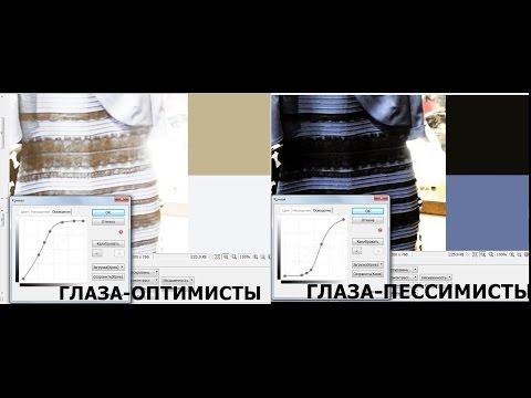 ОБЪЯСНЯЮ! Платье сине-чёрное или бело-золотое? ;-)))