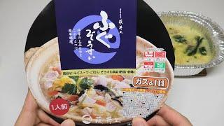 Blowfish Fugu Rice Porridge Cooking Kit